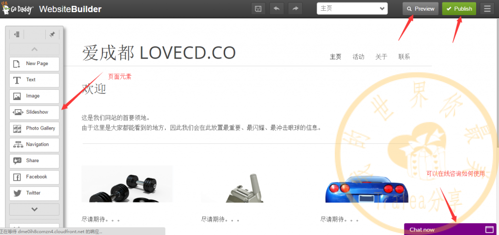 godaddy website builder网页设计器